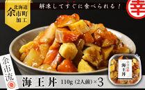 【北海道余市町加工】解凍してすぐに食べられる!海王丼110g(2人前)×3個