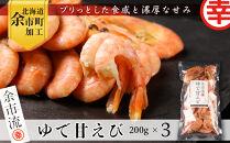 【北海道余市町加工】余市流!ゆで甘エビ200g×3袋