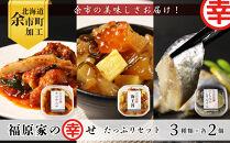 余市の美味しさお届け!福原家の幸せたっぷりセット(3種類×各2個)