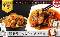 【北海道余市町加工】解凍してすぐに食べられる!~海王丼・たこキムチセット~各3個