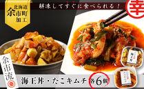 【北海道余市町加工】解凍してすぐに食べられる!~海王丼・たこキムチ倍量セット~各6個