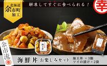 【北海道余市町加工】解凍してすぐに食べられる!海鮮丼お楽しみセット!(海王丼×3個・ソイの漬け×2袋)