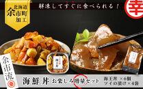 【北海道余市町加工】解凍してすぐに食べられる!海鮮丼お楽しみ増量セット!(海王丼×6個・ソイの漬け×4袋)