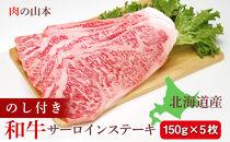 【お中元用のし付き】北海道産和牛サーロインステーキ5枚<肉の山本>