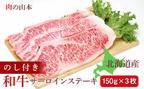 【お中元用のし付き】北海道産和牛サーロインステーキ3枚<肉の山本>