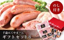 【お中元用のし付き】千歳にくやまハムギフトセットB【肉の山本】