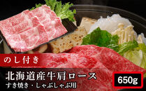 【お中元用のし付き】北海道産牛肩ロースすき焼き・しゃぶしゃぶ用<肉の山本>