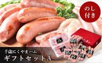 【お中元用のし付き】千歳にくやまハムギフトセットA【肉の山本】