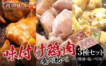 味付け鶏肉食べ比べ(醤油・塩・バジル)<肉の山本>