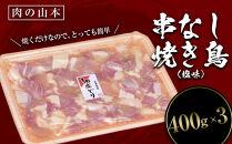 串なし焼き鳥(塩味)400g×3<肉の山本>
