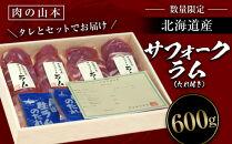 【数量限定】北海道産サフォークラム600g(たれ付き)<肉の山本>