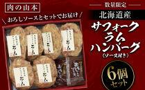 【数量限定】北海道産サフォークラムハンバーグ6個セット(ソース付き)<肉の山本>