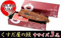 中サイズ3尾くすだ屋の鰻(鹿児島県大崎産)