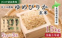 新米受付(令和3年産)【JGAP認証農場】佐々木農場のゆめぴりか 玄米15kg(5kg×3)