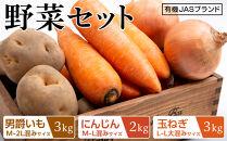 北海道美幌産有機JAS野菜セット(男爵いも・にんじん・玉ねぎ)8kg