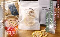 【ギフト用】ドライレモン&アールグレイ紅茶&北海道産ダッタンそば茶セット