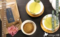 【ギフト用】《北海道産》ダッタンそば茶セット