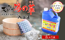 我が家で温泉気分!天然湯の華入浴液(2L×1本)