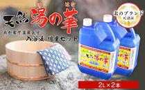 我が家で温泉気分!天然湯の華入浴液増量セット(2L×2本)