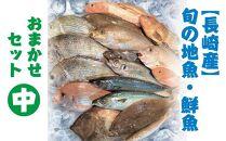 商品名長崎旬の地魚・鮮魚おまかせセット(中)【ポイント交換専用】