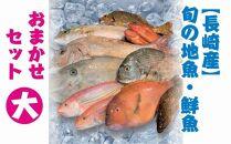 長崎旬の地魚・鮮魚おまかせセット(大)【ポイント交換専用】