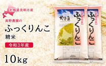 【新米受付】真野農園のふっくりんこ 精米(10kg)