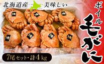 北海道産美味しいボイル毛がに4㎏7尾セット