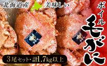 北海道産美味しいボイル毛がに3尾1.7㎏以上