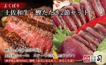 【土佐まるごとセット】よくばり土佐和牛・鰹たたき2節セット