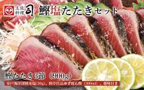 土佐料理司高知本店鰹塩たたきセット
