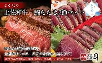 【お中元・熨斗付き】【土佐まるごとセット】よくばり土佐和牛・鰹たたき2節セット