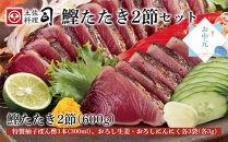 【お中元・熨斗付き】土佐料理司本店鰹たたき2節セット