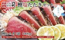 【お中元・熨斗付き】土佐料理司高知本店鰹塩たたきセット