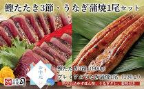 【お中元・熨斗付き】土佐料理司高知本店鰹たたき3節・うなぎ蒲焼1尾セット