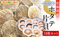 北海道産冷凍ホタテ片貝10枚セット