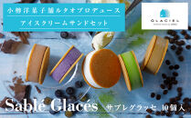 【グラッシェル】季節のアイスクリームサンド10個セット