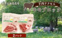 《羊肉テクセル》モモブロック2パックセット