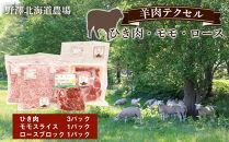 《羊肉テクセル》ひき肉・モモ・ロースセット