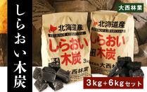 AZ003【北海道産】しらおい木炭9kgセット(バラ炭)【窯元直送】