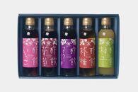 酢飲人気5本セットA(いちご、葡萄、ブルーベリー、林檎、柚子)