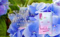 箱根ルルルン(しっとりアジサイの香り)2個セット