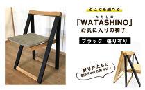 「WATASHINO」お気に入りの椅子(ブラック・張り有り)