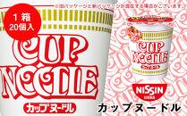 日清カップヌ-ドル★1箱(20食入)
