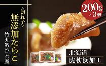 AK037【北海道虎杖浜加工】無添加たらこ(切れ子)200g×3個(合計600g)