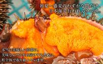 2021年発送予約★直送「利尻島産塩水生うに2パック」(エゾバフンウニ)8月発送分【利尻漁組】