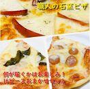 \本場イタリア産食材使用/石窯焼きローマピザスライスおまかせセット(丸ピザ4枚分の16ピース)