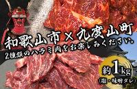 【名店の味】こだわりのタレ漬け牛ハラミ焼肉1000g(上ハラミ)(250×4パック)