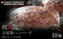 熊野牛自家製ハンバーグ10個入り