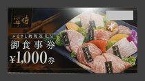 MeatDiningきた川牛侍 お食事券(3000円分)