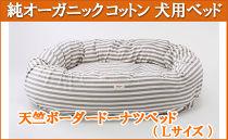 オーガニックコットン犬用ベッド【天竺ボーダードーナツべッド杢グレー】Lサイズ